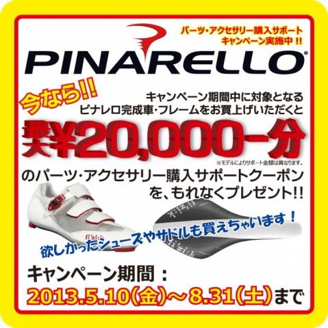 PINARELLO今なら最大20000円分