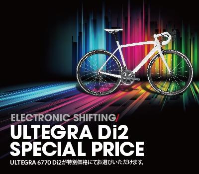 ULTEGRA Di2 SPECIAL PRICE
